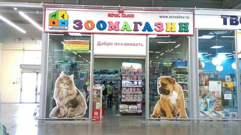 Зоомагазин Ростов На Дону Каталог Интернет Магазин